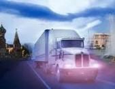 Բեռնափոխադրումներ դեպի ՌԴ և հակառակ ուղղությամբ