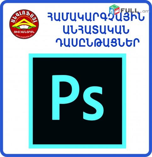 Photoshop ծրագրի անհատական խորացված դասընթացներ