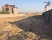 Հողատարածք Քասախ գյուղում