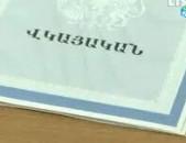 Регистрация компаний в Армении