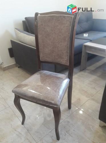 Աթոռներ,стулья,chairs