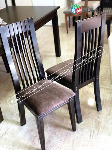 Ճաշասեղան , աթոռ