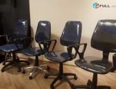 Գրասենյակային աթոռներ / ofisayin atorner