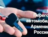 Перегон любого автомобиля из Армении в Россию. Россия - Армнения. Стаж перегона