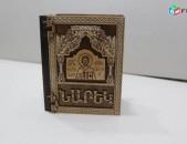 Փայտե պատյանով գիրք Նարեկ, բարձր որակի և գեղեցիկ