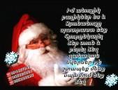 Dmerpapiki ayc /dyunanush/ ՁՄԵՌ պապի և ձյունանուշի այցը / дед мороз и снегурочка