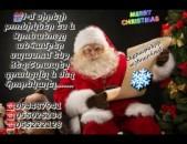 Dmer papiki tarayutyu/ Ձմեռ պապիկ Ձյունանուշ/