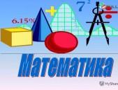 Մաթեմատիկայի (հանրահաշիվ և երկրաչափություն) պարապմունքներ, դասապատրաստում