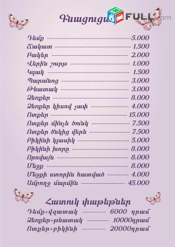 N Lazer Yerevan
