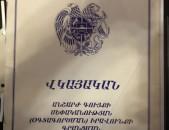 artadrakan nshanakutyan hoxataracq