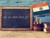 Հնդկերեն լեզվի ուսուցում