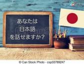 Ճապոներեն լեզվի դասընթացներ
