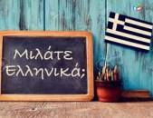 Հունարեն լեզվի դասընթացներ