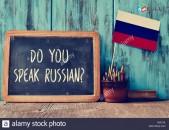 Ռուսերեն լեզվի ուսուցում