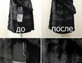 Մորթյա Կաշվե բոլոր տեսակի վերանորոգման աշխատանքներ. Ремонт шуб и изделий кожи. s