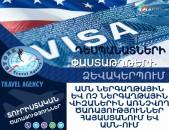 ԱՄՆ, Կանադա, Շենգեն վիզաների դիմում հայտերի լրացում / AMN, Canada, Shengen viza visa վիզա