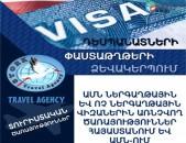 Վիզայի ձևակերպում; USA VISA, Schengen VISA, США виза , Шенгенская виза