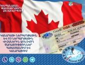 Կանադայի վիզա / Canada Visa for Native and Foreign Citizens viza