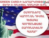 GREEN CARD Գրին քարտի խաղարկությունը տեղի է ունեցել հունիսի 6-ին