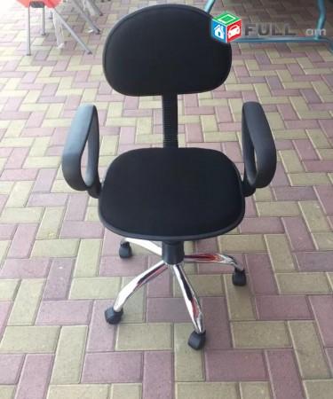 Grasenyakain ator, գրասենյակաին աթոռ, ofisain ator