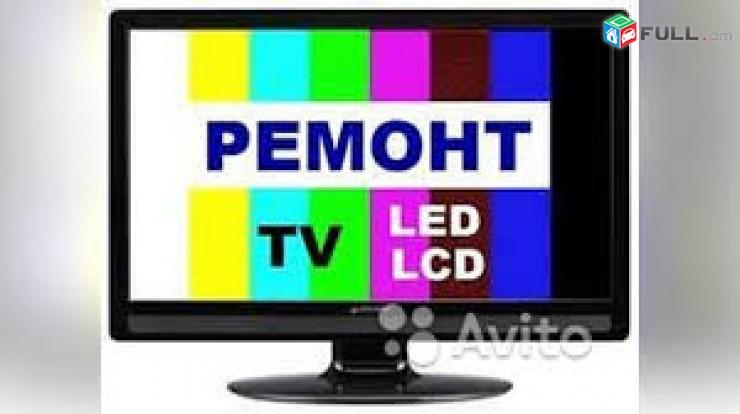 Հեռուստացույցի վերանորոգում / Herustacuyceri norogum, TV veranorogum 24/7 ejan