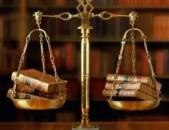 Իրավաբանական ծառայությունների մատուցում