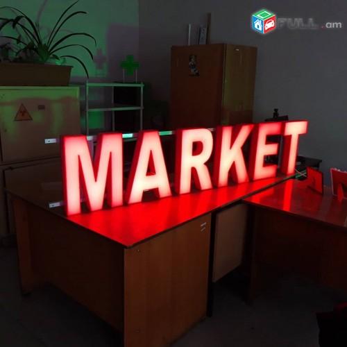 Արտաքին գովազդ / Artaqin govazd / Наружная реклама