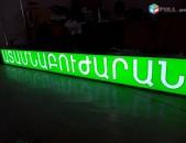 Լուսավորվող ռեկլամ / Lusavorvox reklam