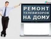 Herustacuyceri norogum Հեռուստացույցի վերանորոգում / TV veranorogum 24/7 ejan