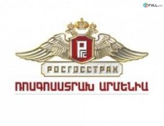 APPA (Rosgostrax Armenia)