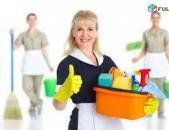 Տեների, գրասենյակների մաքրման աշխատանքներ