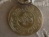 Մետաղադրամ կուլոն զարդ Ոսկե