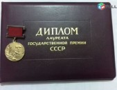 Куплю лауреат государственной премии ссср