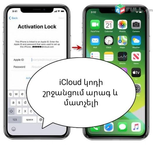 iCloud unlock iCloud բացում