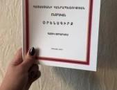 Օրենսգիրք yntrakan Orensgirq
