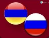 ruseren targmanutyun / переводы / ռուսերեն թարգմանություն /  թարգմանություններ / targmanutyunner