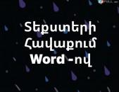 տեքստերի հավաքում առցանց / набор текстов / texteri havaqum