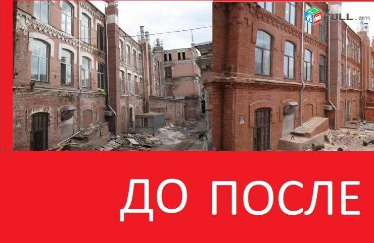 Ֆասադների լվացում - Pateri lvacum, Tuf, bazalt / Реставрация фасадов - ШЛИФОВКА