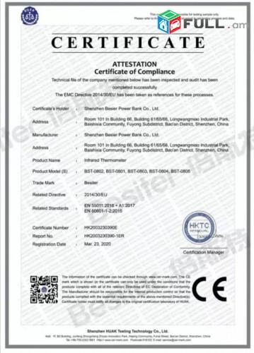 Vacharum em herahar Jermachap, termometr, gradusnik, shat bardzr voraki sertifikacvac