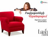 Աթոռների և բազկաթոռների վերանորոգում և պաստառապատում - L'Grace Furniture