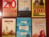 Վաճառվում են գրքեր