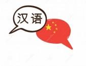 Չինարենի օնլայն դասընթացներ. Chinaren lezvi online dasyntacner