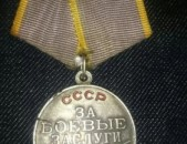 Arcatya medal cccp