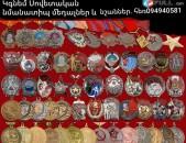 ԿԳՆԵՄ սովետական ամեն տեսակի մեդալ շքանշաներ։