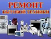 Կենցաղային տեխնիկայի վերանորոգում Ремонт бытовой техники