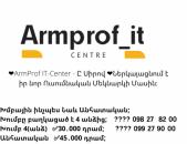 ArmProf IT-Center - Ը Սիրով Ներկայացնում է իր նոր Ուսումնական Մեկնարկի Մասին։