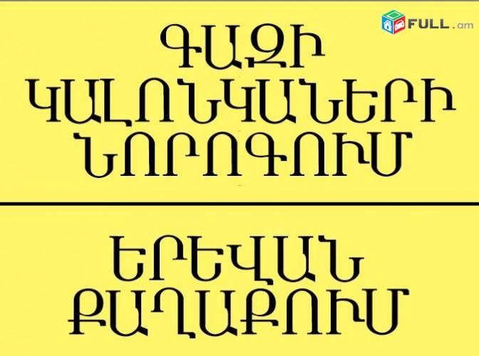 (077)-14-13-74.Gazi kalonkaneri veranorogum gazi kalonki veranorogum Գազի կալոնկաների վերանորոգող