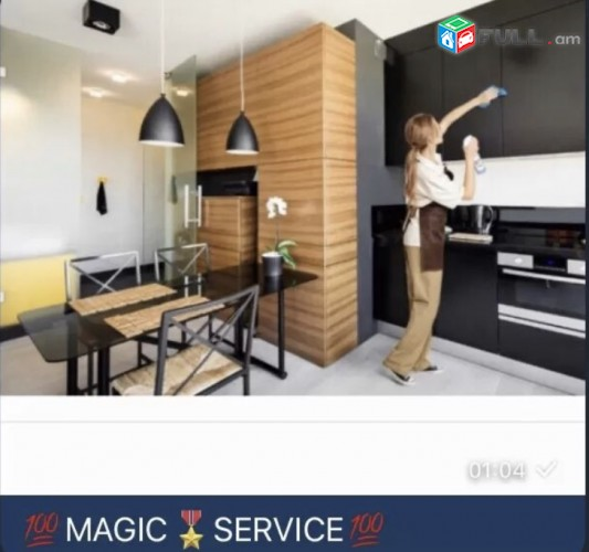 MAGIC SERVISE Կատարում ենք տան մաքրման աշխատանքներ