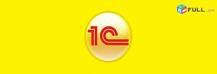 1C 7.7 kam 1C 8.2 das@ntac (Arevtri karavarum), HC-arevtur 7 - 1C ուսուցում (գանձապահ, օպերատոր) - Նաև հեռավար օնլայն ուսուցում