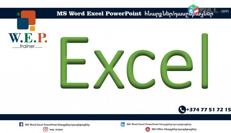 Excel cragrov amsekan ev tarekan hashvarkayin fileri kazmum